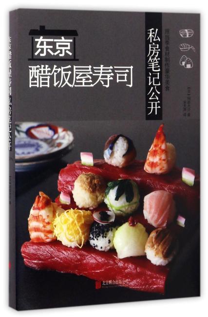东京醋饭屋寿司私房笔记公开