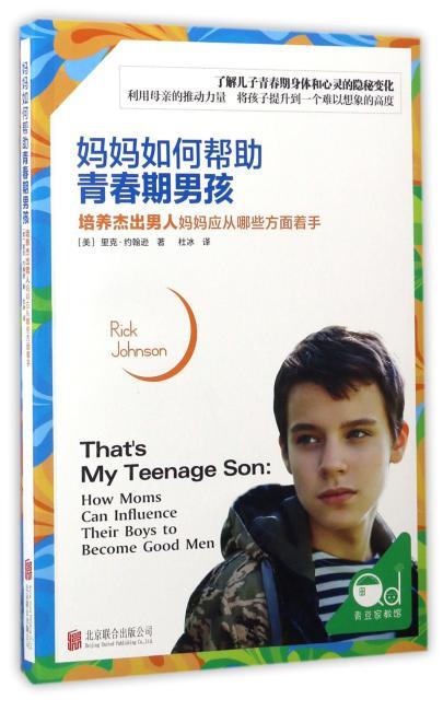 妈妈如何帮助青春期男孩 : 培养杰出男人妈妈应从哪些方面着手