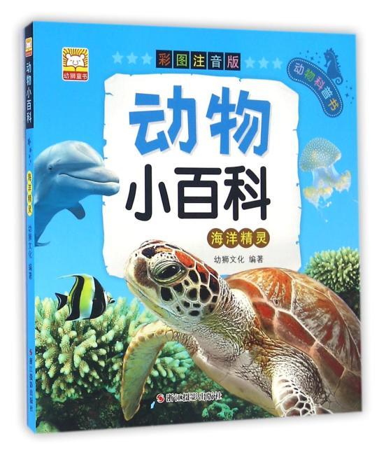 动物小百科·海洋精灵