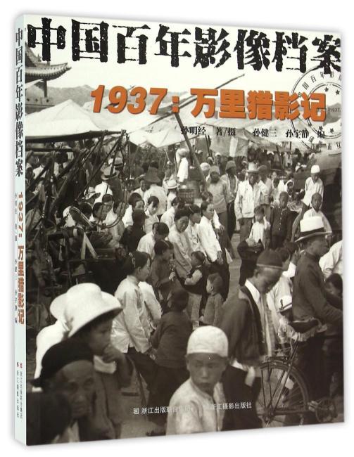 中国百年影像档案:1937:万里猎影记