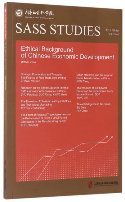 中国经济发展的伦理底蕴(英文版)