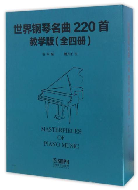 世界钢琴名曲220首·教学版(全四册)