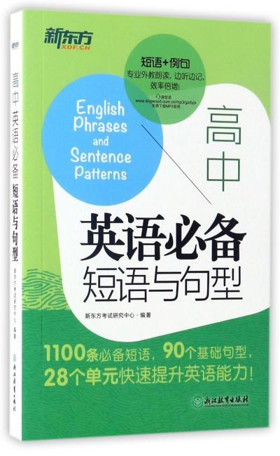 新东方 高中英语必备短语与句型