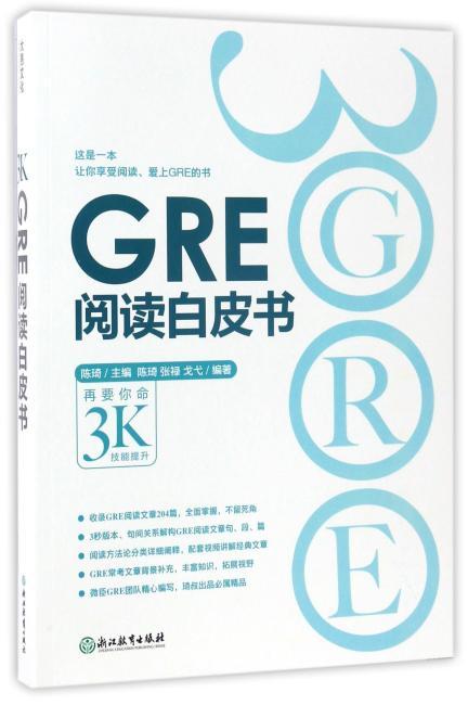 新东方 GRE阅读白皮书