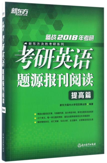 新东方 (2018年)考研英语题源报刊阅读:提高篇