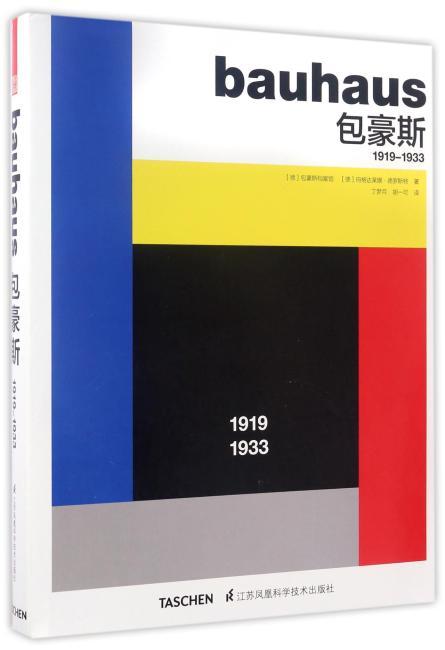 包豪斯经典 1919—1933(引进版权)(畅销十八年!欧洲建筑专业学生人手一册!世界知名艺术出版社Taschen独家授权!)