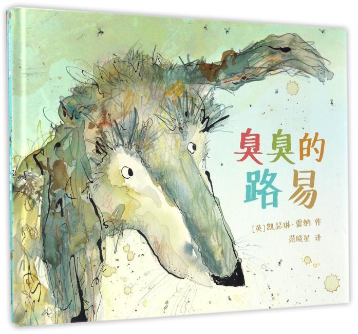 臭臭的路易  麦克米伦世纪童书