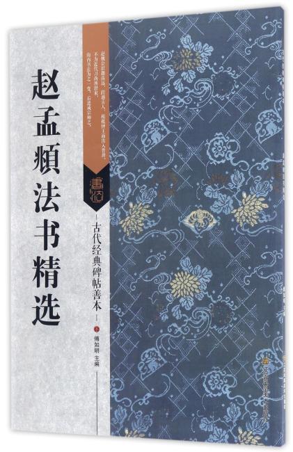 古代经典碑帖善本:赵孟頫法书精选