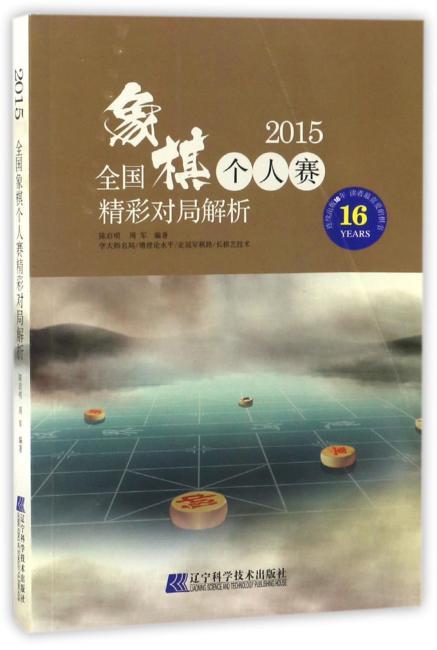 2015全国象棋个人赛精彩对局解析