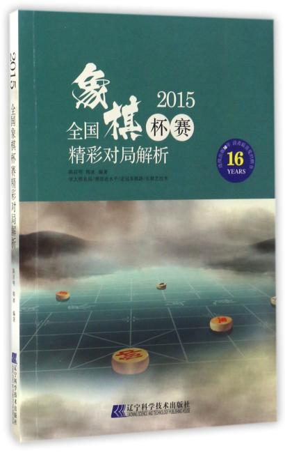 2015全国象棋杯赛精彩对局解析