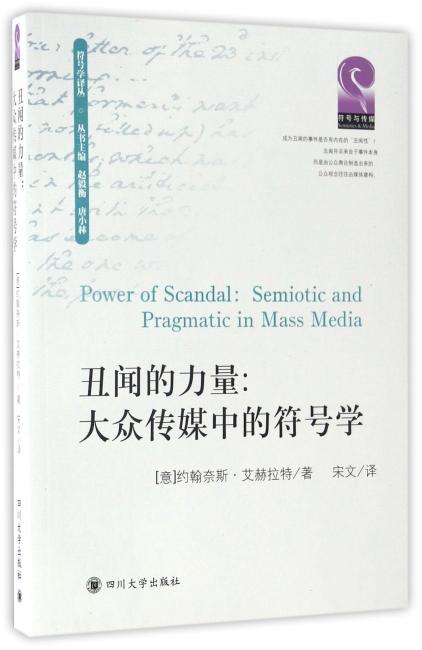 丑闻的力量:大众传媒中的符号学