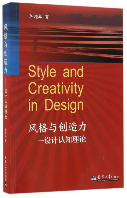 风格与创造力——设计认知理论