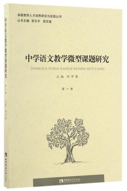 中学语文教学微型课题研究(第一卷)