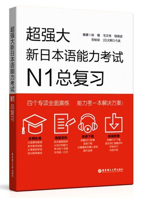 超强大·新日本语能力考试N1总复习(附赠音频+语法辨析+词汇归纳+分项强化训练题)