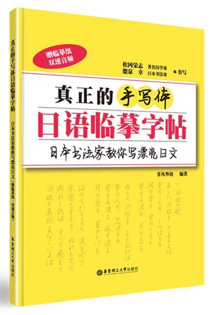真正的手写体日语临摹字帖:日本书法家教你写漂亮日文(赠临摹纸、双速音频)