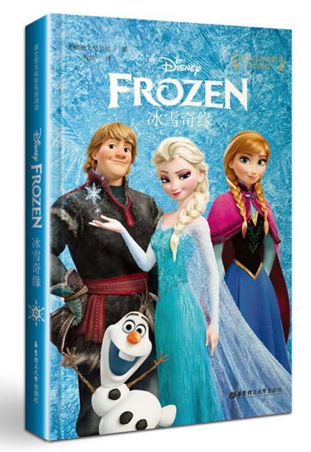 迪士尼大电影双语阅读.冰雪奇缘 Frozen