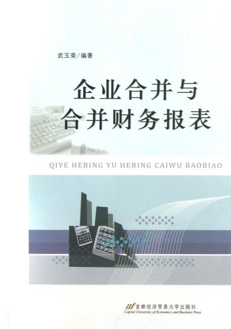 企业合并与合并财务报表(第三版)