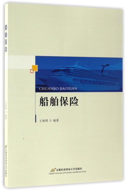 船舶保险(行业版)