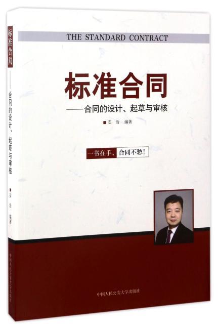 标准合同——合同的设计、起草与审核