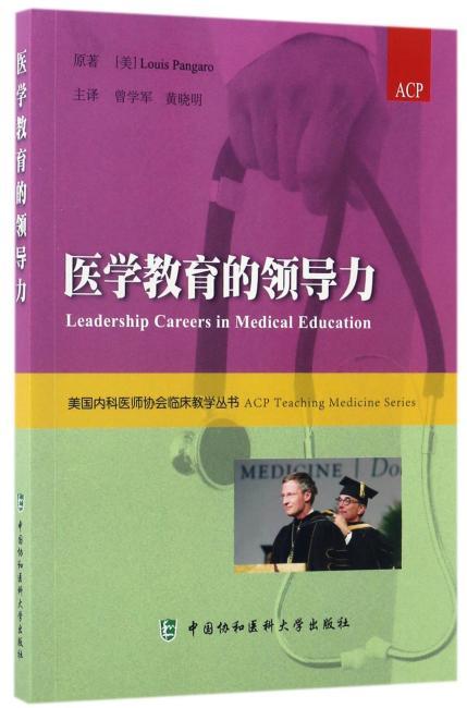 医学教育的领导力 美国内科医师协会临床教学丛书