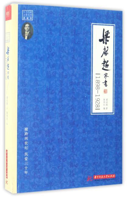 梁启超家书:1898-1928