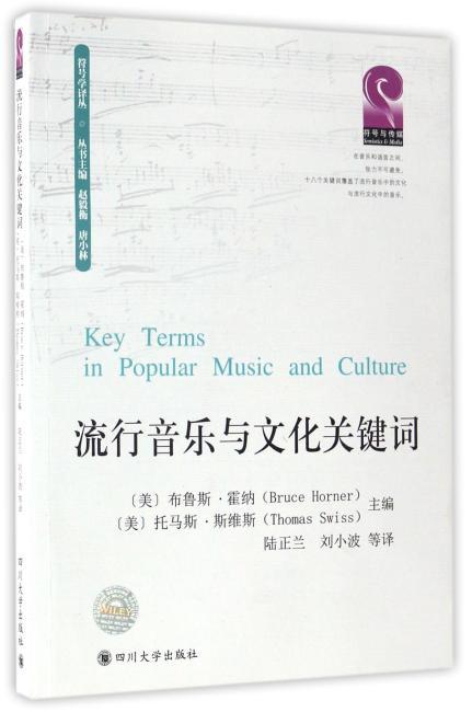 流行音乐与文化关键词