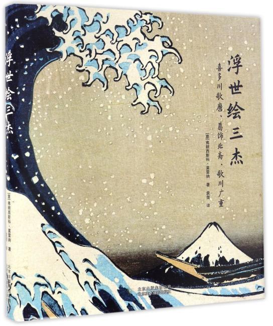 浮世绘三杰:喜多川歌磨、葛饰北斋、歌川广重