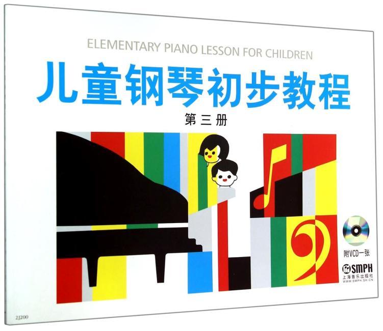 儿童钢琴初步教程 第三册(有声版)