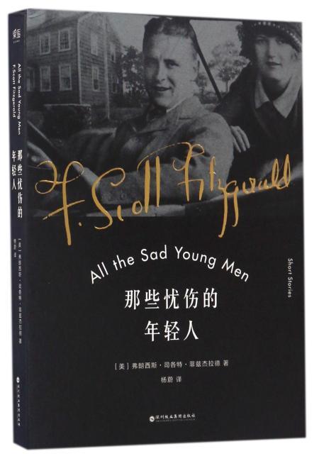 """那些忧伤的年轻人(《了不起的盖茨比》作者菲兹杰拉德代表作,美国""""荒原时代""""的忧伤挽歌)"""