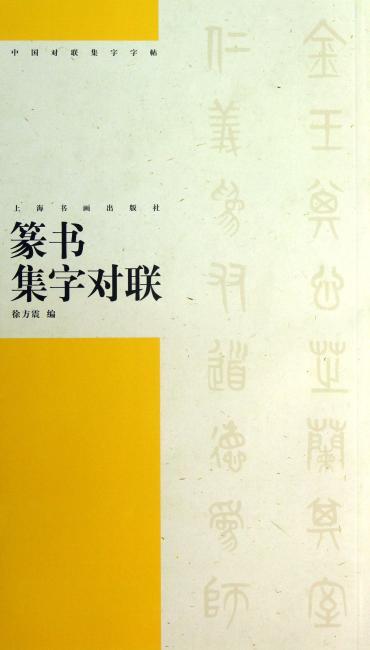 中国对联集字字帖(第三辑)·篆书集字对联