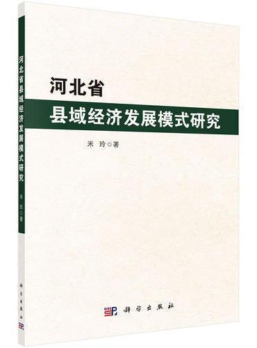 河北省区域经济发展模式研究