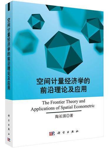 空间计量经济学的前言理论及应用