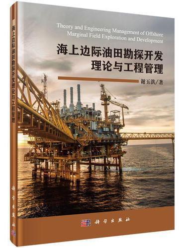 海上边际油田勘探开发理论与工程管理