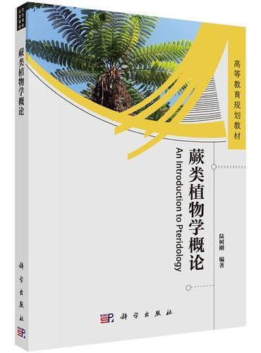 蕨类植物学概论