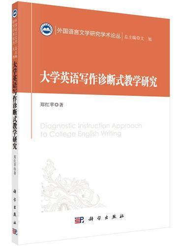 大学英语写作诊断式教学研究