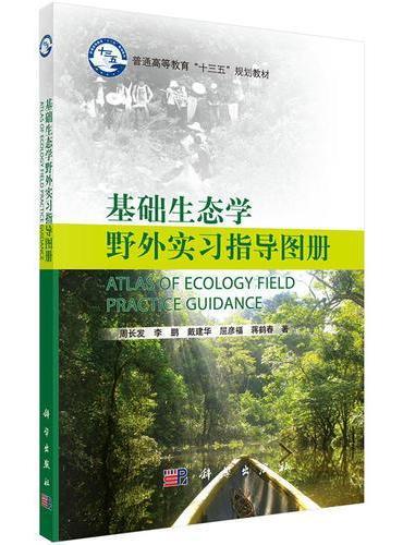 基础生态学野外实习指导图册
