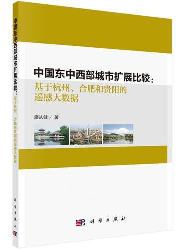 中国东中西部城市扩展比较:基于杭州、合肥和贵阳的遥感大数据