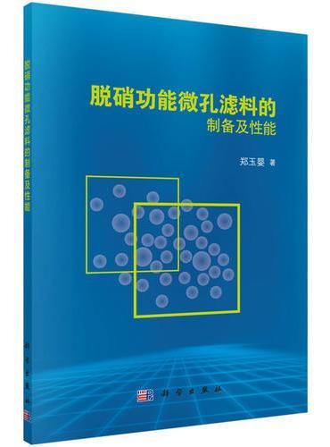 脱硝功能微孔滤料的制备及性能