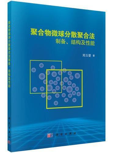 聚合物微球分散聚合法制备、结构及性能