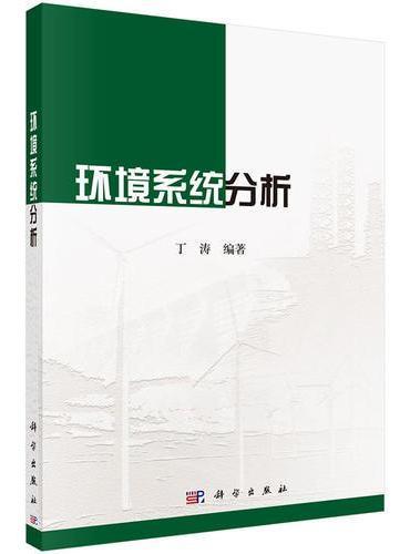 环境系统分析