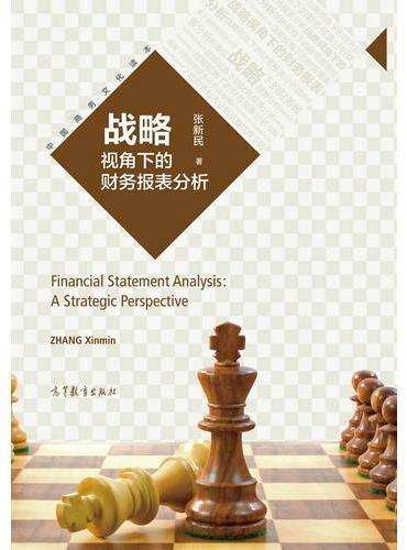 战略视角下的财务报表分析