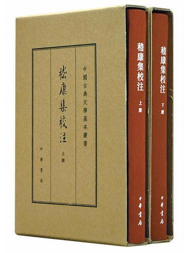嵇康集校注(中国古典文学基本丛书·典藏本·全2册)