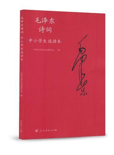 毛泽东诗词中小学生选读本(含光盘1张)