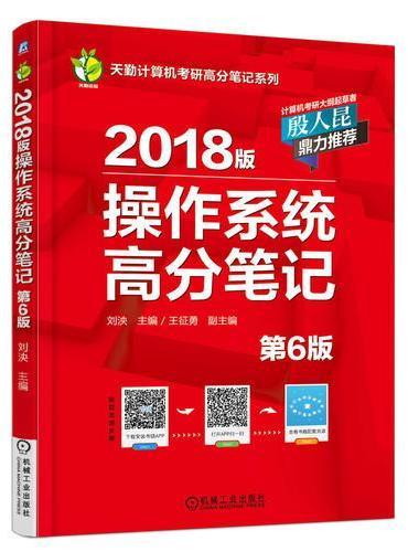 2018版操作系统高分笔记 (第6版)