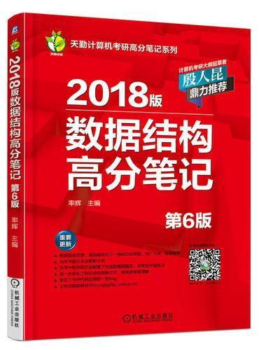 2018版数据结构高分笔记(第6版)