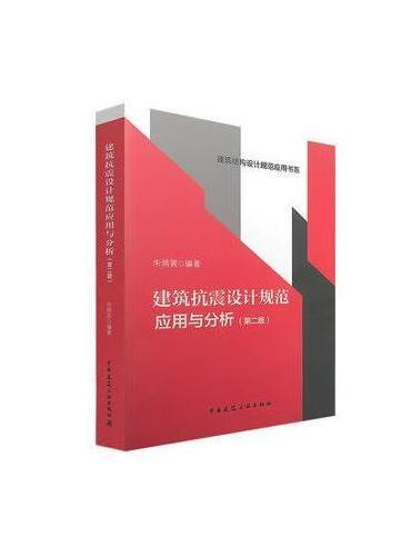 建筑抗震设计规范应用与分析(第二版)