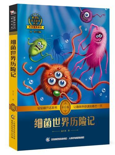 细菌世界历险记(新课标语文必读丛书 科学素养阅读  彩绘版)