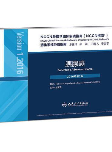 NCCN肿瘤学临床实践指南(NCCN指南)·胰腺癌(翻译版)