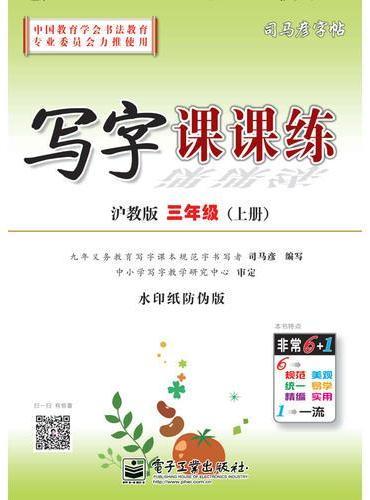 写字课课练·沪教版·三年级(上册)(描摹)