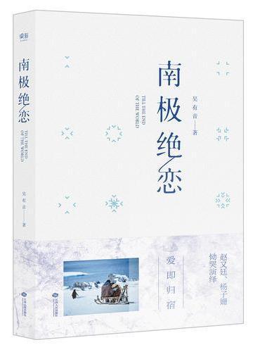 南极绝恋(高圆圆推荐)(赵又廷、杨子珊主演同名电影)
